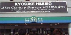 20040822himuro.jpg
