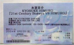 20040822himuroticket.jpg